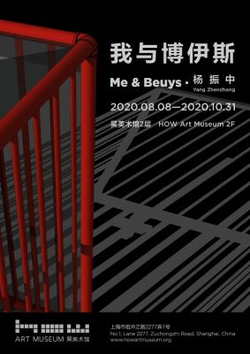 我与博伊斯——杨振中 (个展) @ARTLINKART展览海报