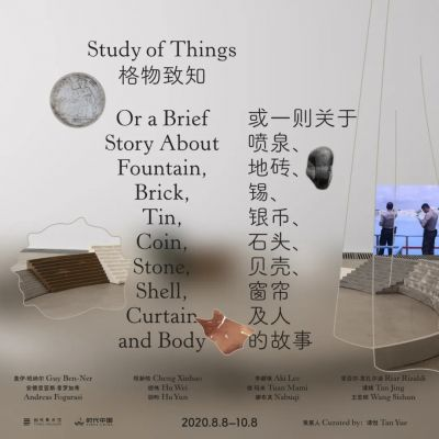 STUDY OF THINGS - OR A BRIEF STORY ABOUT FOUNTAIN, BRICK, TIN, COIN, STONE, SHELL, CURTAIN, AND BODY (group) @ARTLINKART, exhibition poster