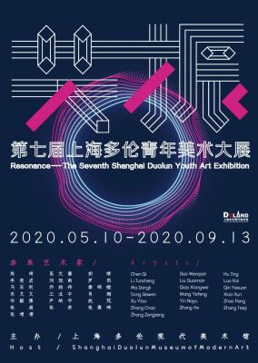 RESONANCE - THE SEVENTH SHANGHAI DUOLUN YOUTH ART EXHIBITION (group) @ARTLINKART, exhibition poster