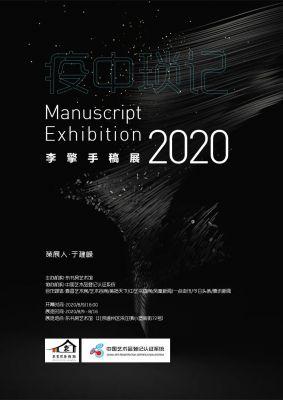 疫中琐记——李擎手稿展2020 (个展) @ARTLINKART展览海报