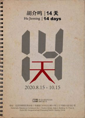HU JIEMING -14 DAYS (solo) @ARTLINKART, exhibition poster