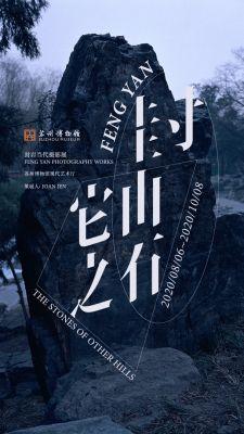 它山之石——封岩当代摄影展 (个展) @ARTLINKART展览海报