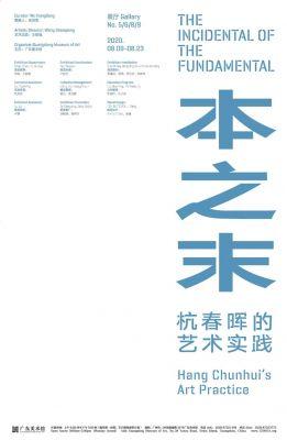 本之末——杭春晖的艺术实践 (个展) @ARTLINKART展览海报