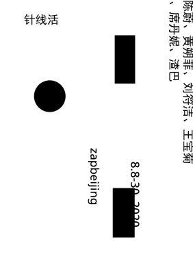 针线活 (群展) @ARTLINKART展览海报