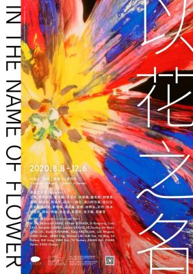 IN THE NAME OF FLOWER (solo) @ARTLINKART, exhibition poster