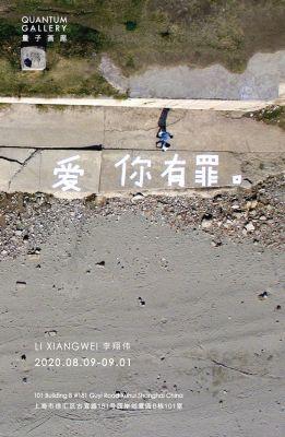 爱 你有罪。——李翔伟个展 (个展) @ARTLINKART展览海报