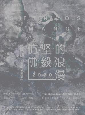 黄隽卿个展——仿佛坚毅的浪漫 (个展) @ARTLINKART展览海报