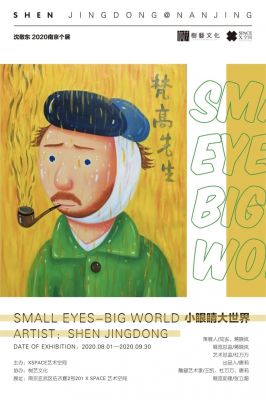 SMALL EYES-BIG WORLD ARTIST (solo) @ARTLINKART, exhibition poster