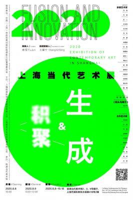 积聚与生成——2020上海当代艺术展 (群展) @ARTLINKART展览海报