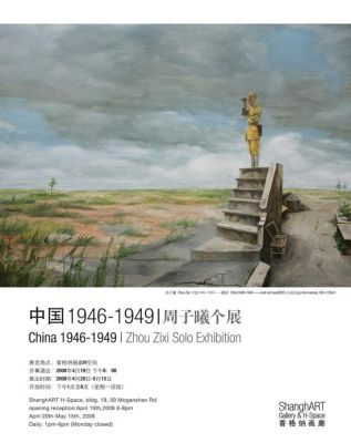 CHINA 1946-1949 - ZHOU ZIXI SOLO EXHIBITION (solo) @ARTLINKART, exhibition poster