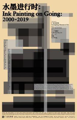 水墨进行时2000-2019 (群展) @ARTLINKART展览海报