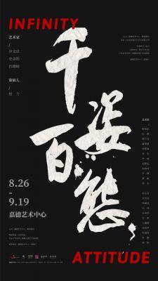 INFINITY (group) @ARTLINKART, exhibition poster
