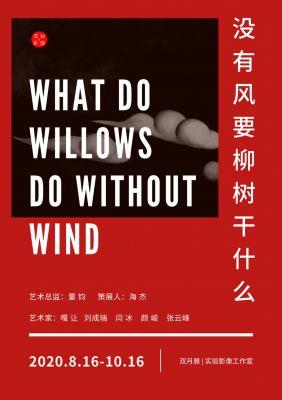 没有风要柳树干什么 (群展) @ARTLINKART展览海报