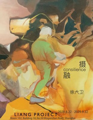 CONSILIENCE - XU DAWEI (solo) @ARTLINKART, exhibition poster