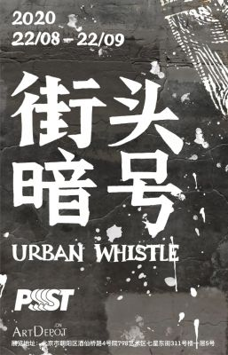 URBAN WHISTLE (solo) @ARTLINKART, exhibition poster