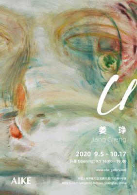 JIANG CHENG - U (solo) @ARTLINKART, exhibition poster