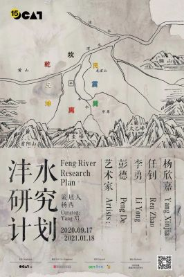 FENG RIVER RESEARCH PLAN (group) @ARTLINKART, exhibition poster