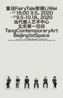 Lí WEI - FAIRY TALE (solo) @ARTLINKART, exhibition poster