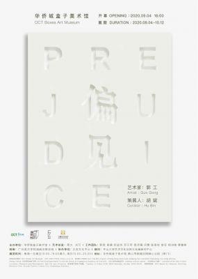 GUO GONG - PREJUDICE (solo) @ARTLINKART, exhibition poster