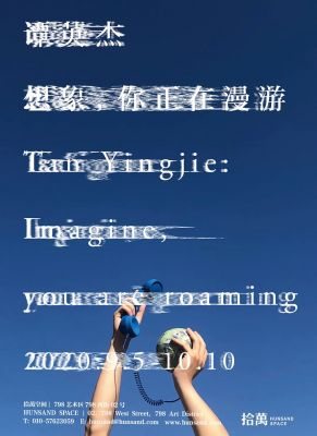 TAN YINGJIE - IMAGINE, YOU ARE ROAMING (solo) @ARTLINKART, exhibition poster