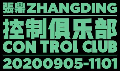 ZHANG DING - CON TROL CLUB (solo) @ARTLINKART, exhibition poster
