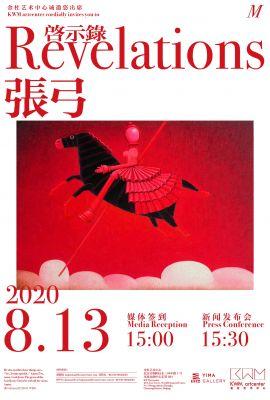 ZHANG GONG - REVELATIONS (solo) @ARTLINKART, exhibition poster
