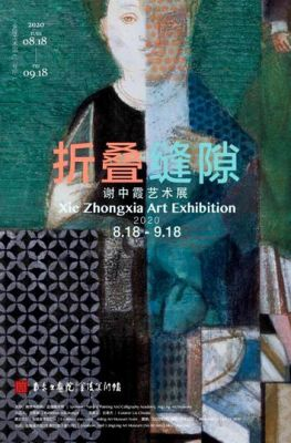 XIE ZHONGXIA ART EXHIBITION (solo) @ARTLINKART, exhibition poster