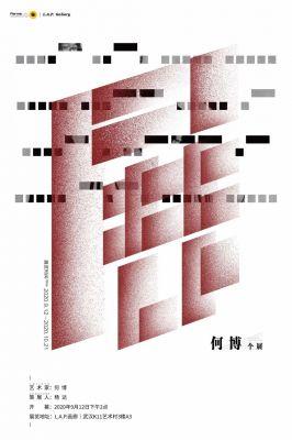 何博 个展 (个展) @ARTLINKART展览海报