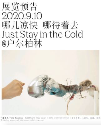 TONG KUNNIAO - JUST STAY IN THE COLD (solo) @ARTLINKART, exhibition poster