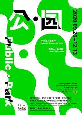 PUBLIC · PARK (group) @ARTLINKART, exhibition poster