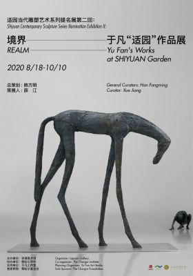 REALM - YU FAN'S WORKS AT SHI YUAN GARDEN (solo) @ARTLINKART, exhibition poster