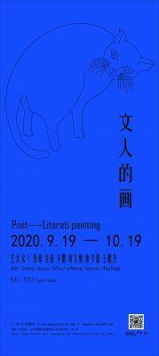 文人的画 (群展) @ARTLINKART展览海报