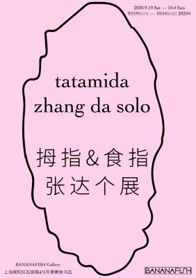 TATAMIDA - ZHANG DA SOLO (solo) @ARTLINKART, exhibition poster