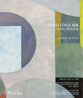 HARD EDGE - PENG JIAN (solo) @ARTLINKART, exhibition poster