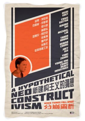 TOWARDS A NEO-CONSTRUCTIVISM (group) @ARTLINKART, exhibition poster