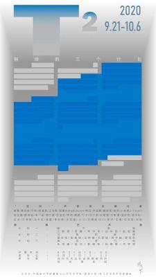 T² ——铜场的三个计划 (群展) @ARTLINKART展览海报