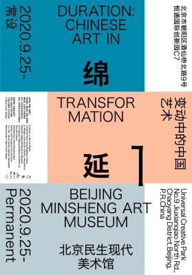 绵延——变动中的中国艺术(北京民生美术馆常设展) (群展) @ARTLINKART展览海报