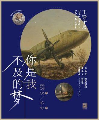 OVER THE RAINBOW - WANG ZHENGSOLO EXHIBITION (solo) @ARTLINKART, exhibition poster