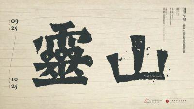 灵山——田卫个展 (个展) @ARTLINKART展览海报