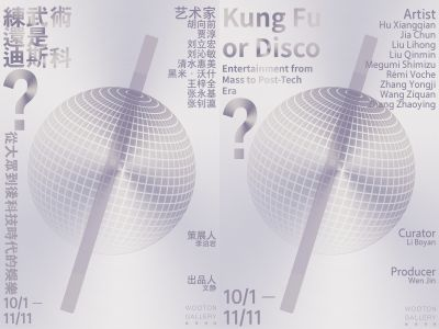 KUNG FU OR DISCO? ENTERTAINMENT FROM MASS TO POST-TECH ERA (group) @ARTLINKART, exhibition poster