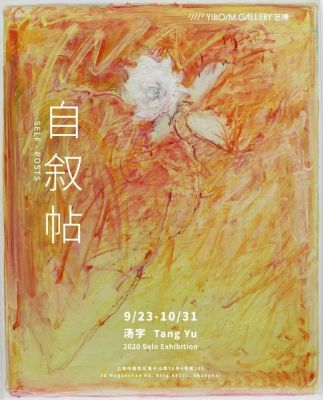 SELF - POSTS: TANG YU (solo) @ARTLINKART, exhibition poster