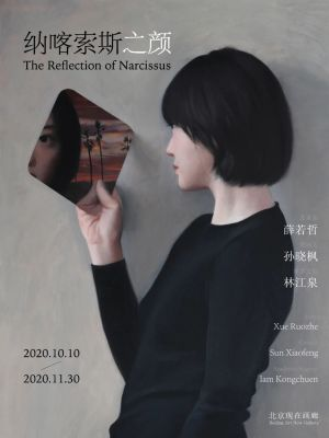 XUE RUOZHE - THE REFLECTION OF NARCISSUS (solo) @ARTLINKART, exhibition poster