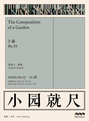 THE COMPOSITION OF A GARDEN -  BU DI (solo) @ARTLINKART, exhibition poster