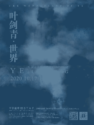 THE WONDERLAND OF YE (solo) @ARTLINKART, exhibition poster